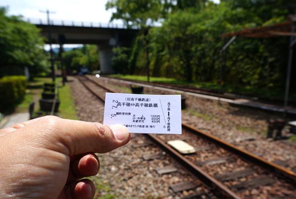11 硬切符.JPG