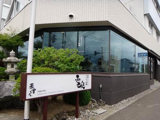 13 雪庭さん.JPG