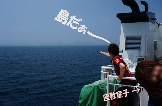 26 島発見ごっこを邪魔する妖怪.jpg