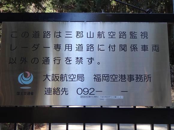 9 へぇ~、大阪航空局の管轄なんだ.JPG